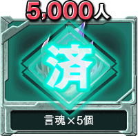 5,000人で言魂×5個