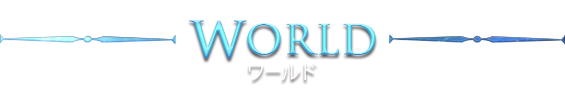 WORLD ワールド