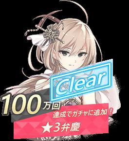 100万回reward