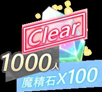 1000人reward魔晶石X100