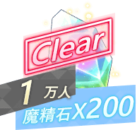 1万人reward魔晶石X200