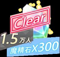 1.5万人reward魔晶石X300