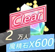 2万人reward魔晶石X600