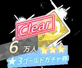 6万人reward★3ゴールドガチャ券