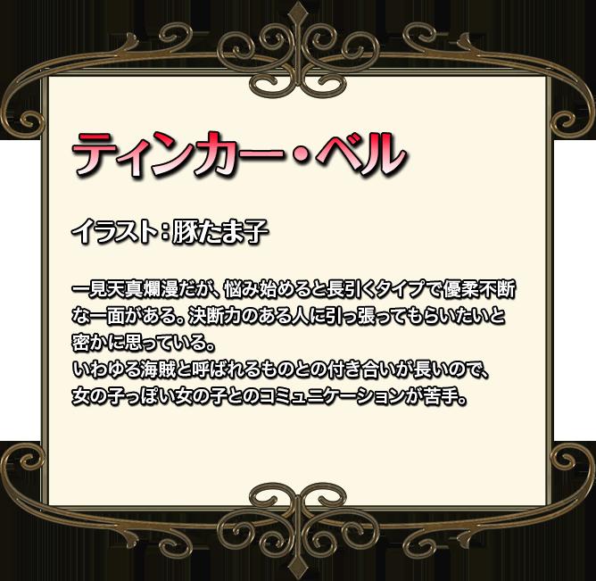 ティンカー・ベル紹介文