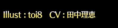 Illust : toi8 CV : 田中理恵