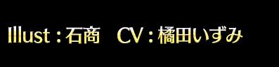 Illust : 石商 CV : 橘田いずみ