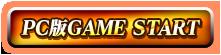 PC版のGAME START