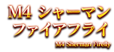 M4 シャーマン ファイアフライ M4 Sherman Firefly