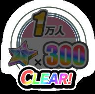 1万人 スター×300