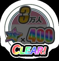 3万人 スター×400