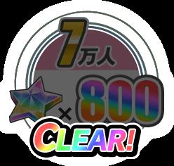 7万人 スター×800