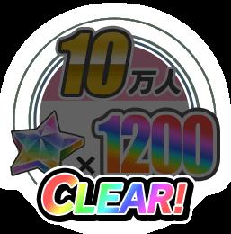 10万人 スター×1200 CLEAR!