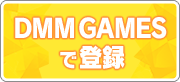 DMM GAMESで登録