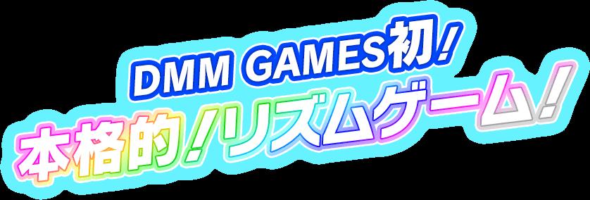 DMM GAMES初!本格的!リズムゲーム!