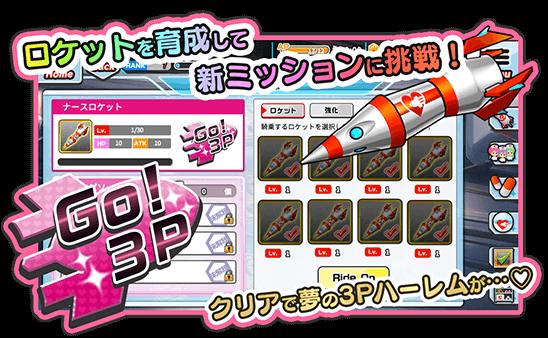 ロケットを育成して新ミッションに挑戦!Go!3P クリアで夢の3Pハーレムが…♡