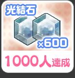 光結石x600 1000人達成