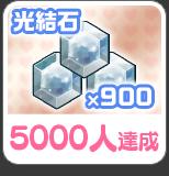 光結石x900 5000人達成