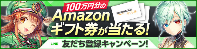 LINE友だち登録キャンペーン!総額100万円分のAmazonギフト券が当たる!