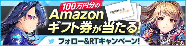 フォロー&RTキャンペーン!総額100万円分のAmazonギフト券が当たる!