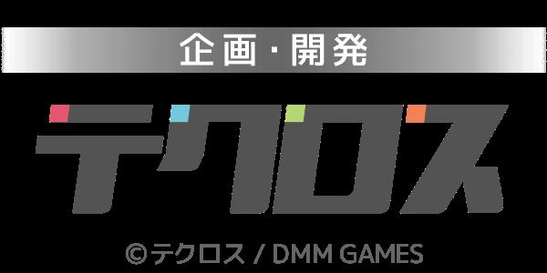 ©テクロス / DMM GAMES