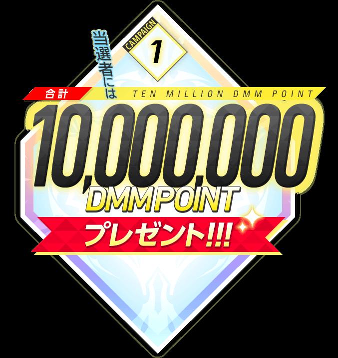 総額最大200万DMMポイントプレゼント!