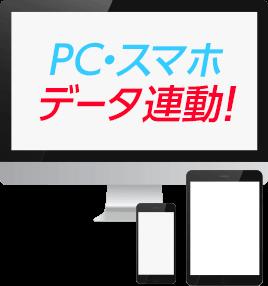 PC・スマホデータ連動!