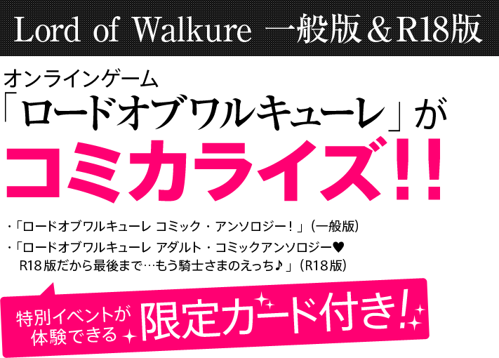 オンラインゲーム「ロードオブワルキューレ」がコミカライズ!特別イベントが体験できる限定カード付き!