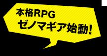 本格RPGゼノマギア始動!