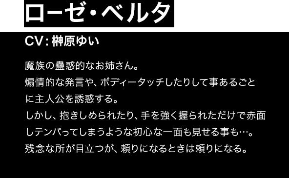 ローゼ・ベルタ紹介文