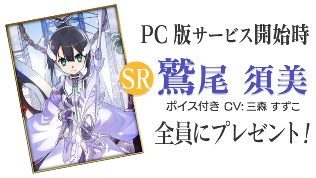 PC版サービス開始時 SR鷲尾須美ボイス付きCV:美森すずこ 全員にプレゼント!