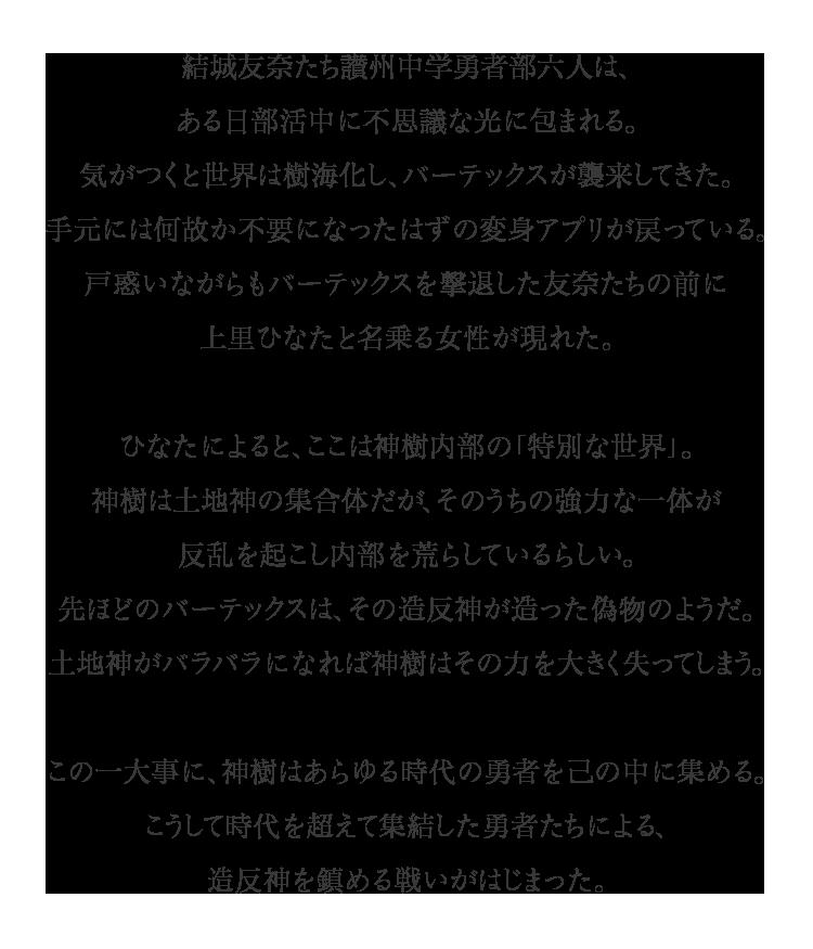 オリジナルストーリー『花結いの章』あらすじ