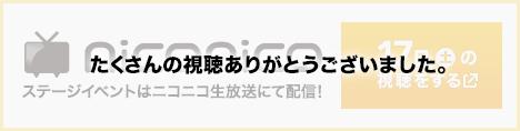 ステージイベントはニコニコ生放送にて配信! 17日(土)の視聴をする