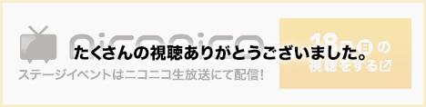 ステージイベントはニコニコ生放送にて配信! 18日(日)の視聴をする