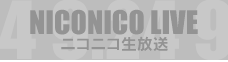 NIKONIKO LIVE ニコニコ生放送