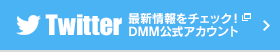 twitter 最新情報をチェック!DMM公式アカウント