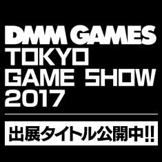 DMM GAMES 東京ゲームショウ2017 スペシャルサイト