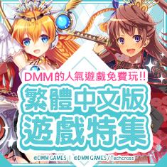 繁體中文版遊戲特集