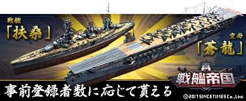 真・戦艦帝国