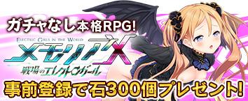 メモリア〜戦場のエレクトロガール X