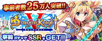 Dragon Knight5