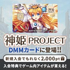 神姫PROJECTクレジットカードキャンペーン