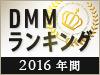 2016年 年間ランキング発表!!