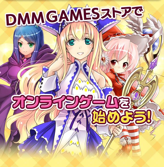 DMMアプリで、オンラインゲームを楽しもう!
