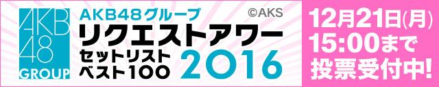 AKB48グループリクエストアワー セットリストベスト100 2016