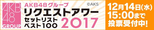 AKB48グループリクエストアワー セットリストベスト100 2017