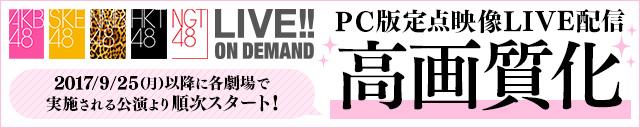 定点映像LIVE配信にHD画質が追加!!