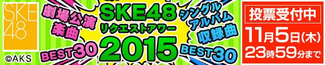 「SKE48 リクエストアワー 2015」楽曲投票受付中!