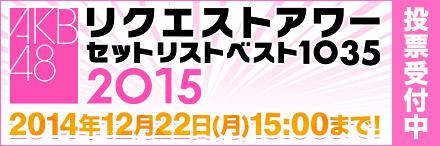 「AKB48リクエストアワー セットリストベスト1035 2015」投票受付中!