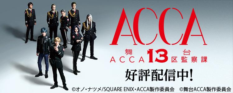 舞台『ACCA13区監察課』